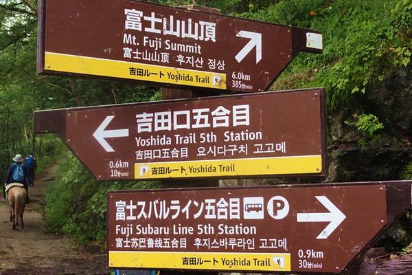 Mount-Fuji-Trails